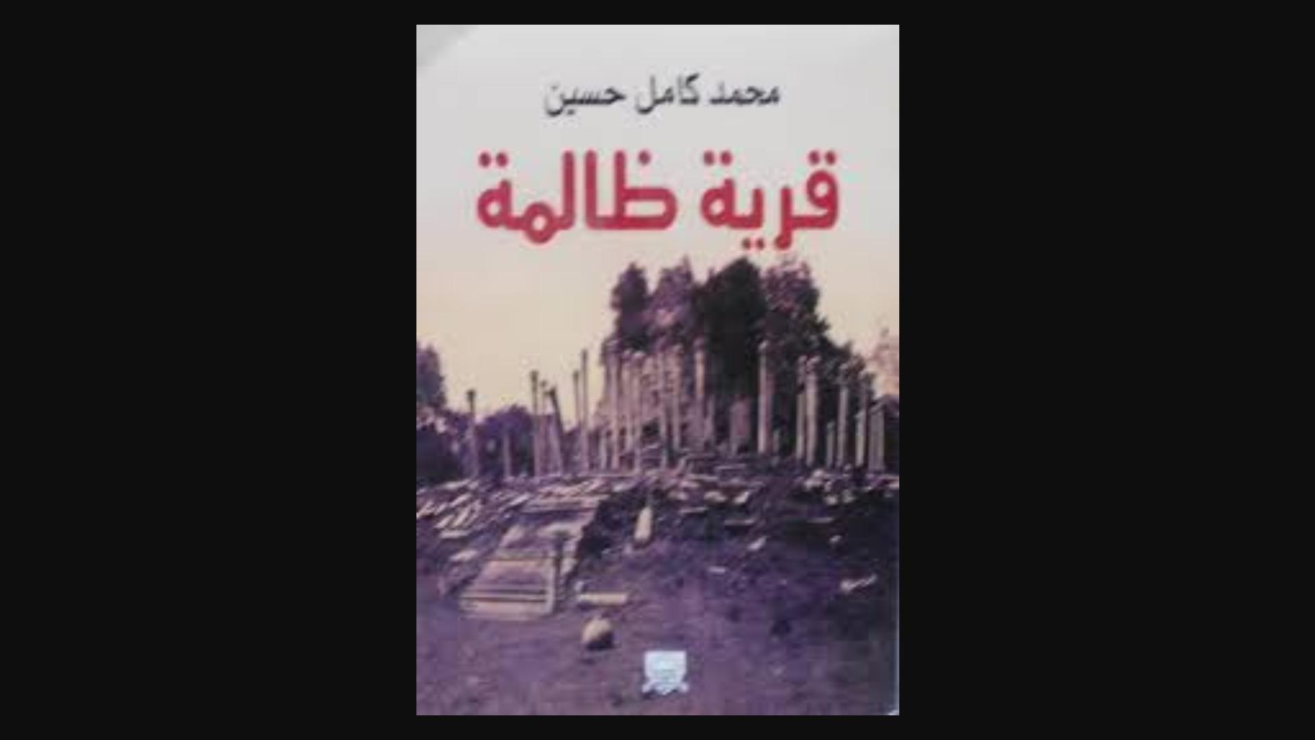 قرية ظالمة Image (1/1)